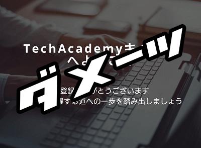 【注意】TechAcademyキャリアで就職(転職)を考えるのはやめた方がいい!