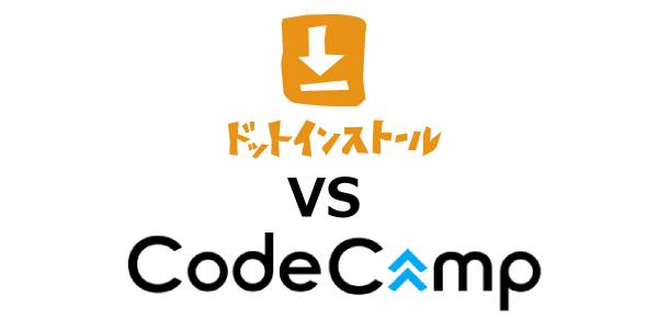 【徹底比較】Codecampとドットインストールだったらどっちが良いの?