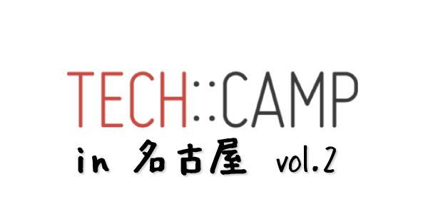 うえぇ、現役プログラマーが名古屋のテックキャンプ体験会に行ったら・・・