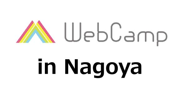 あれ?名古屋でWebCampを受講することってできないの?