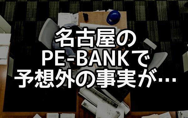 あれ?名古屋でPE-BANKの面談してきたら思ってた評判と違った件