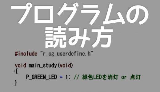 C言語を1度も読んだことない?なら簡単にプログラムの読み方教えるよ