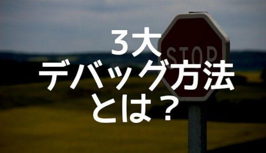 【初心者必須】C言語3大デバッグ方法(ブレークポイント等)とは?