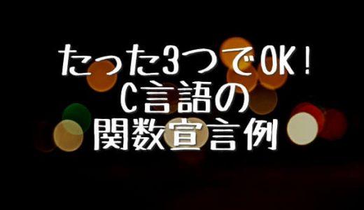 【C言語初心者用】たった3つでOK!関数宣言例を覚えて使い回そう!