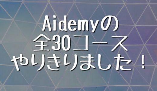 【全30コース完走済】Aidemyを一緒に受講した9人の評判は?