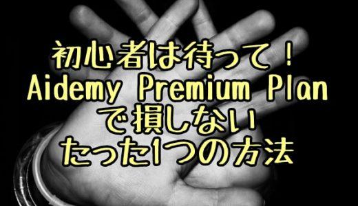 初心者は待って!Aidemy Premium Planの評判から分かった1つの結論