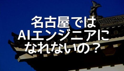え?名古屋ではAIエンジニアになれないの?未経験はもっと無理?